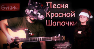 Песня Красной Шапочки