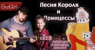 Песня короля и принцессы