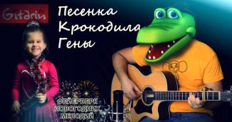 День рожденья — Песня крокодила Гены